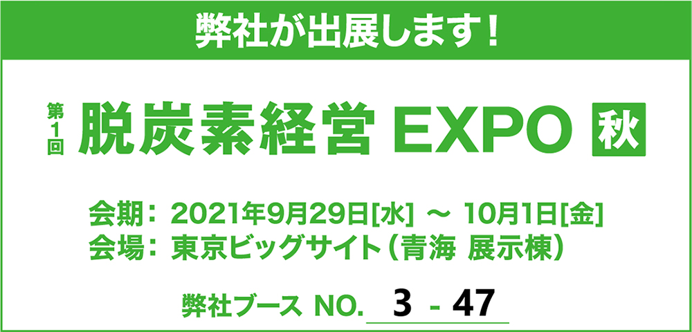脱炭素経営EXPO秋