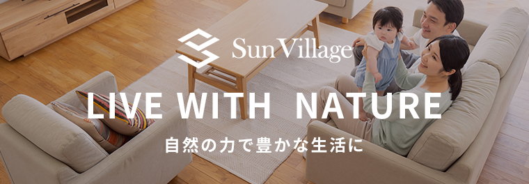 LIVE WITH  NATURE 自然の力で豊かな生活に